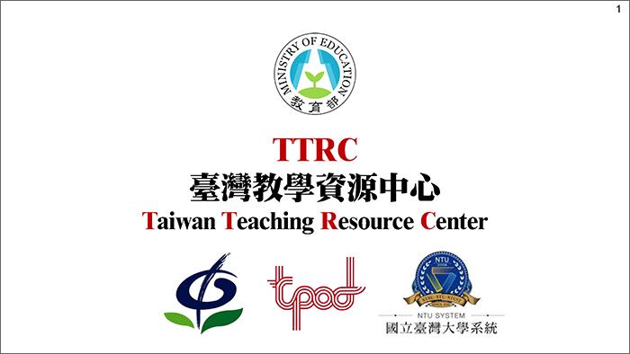 TTRC 計畫簡報檔(2020-0123):[投影片 1]擷圖