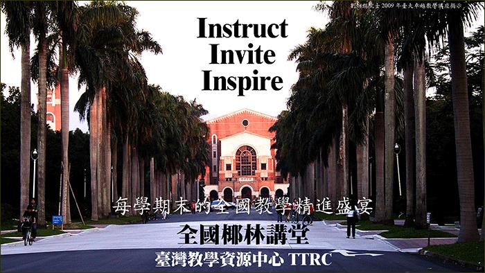 TTRC 計畫簡報檔(2020-0123):[投影片 3]擷圖