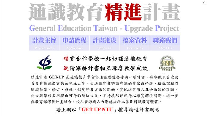 TTRC 計畫簡報檔(2020-0123):[投影片 9]擷圖