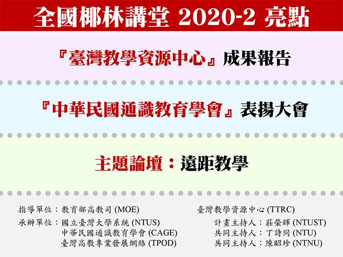 椰林講堂節目表(投影片2)