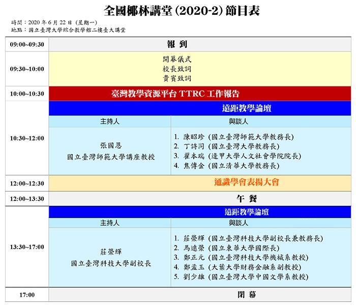 椰林講堂節目表(投影片3)