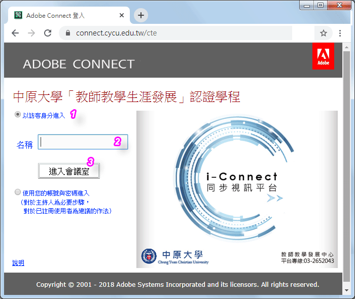 中原大學同步視訊平台 http://connect.cycu.edu.tw/cte