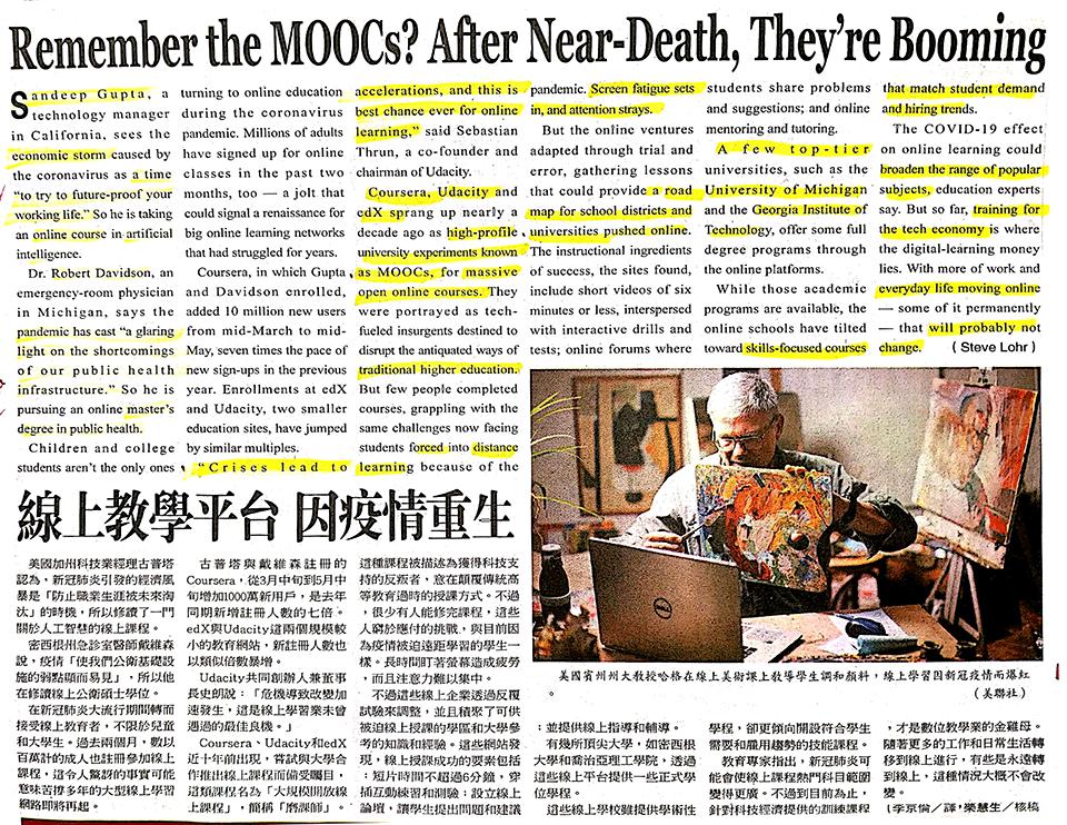 【聯合報】《紐時賞析/線上教學平台因疫情重生》