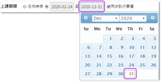 【eLearn 教學平台】設定課程結束日期