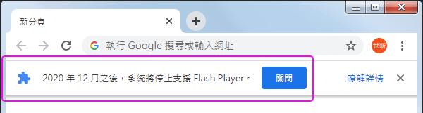 開啟瀏覽器時,出現停止支援 Flash 的警告訊息