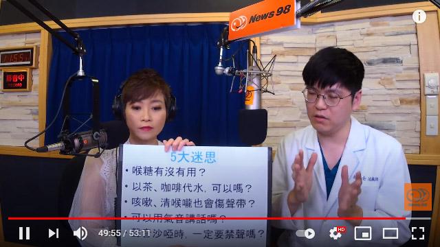 【名醫On Call】林峯全語言治療師談「聲音沙啞怎麼辦?嗓音治療法!」