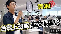 阿滴突襲Google台灣辦公室